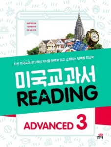 미국교과서 READING - Advanced 3