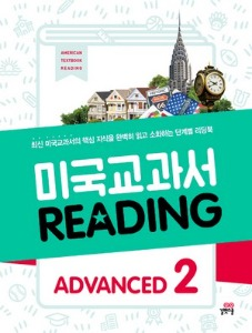 미국교과서 READING - Advanced 2