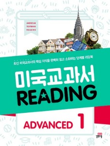 미국교과서 READING - Advanced 1